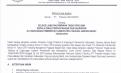 Seleksi Jabatan Pimpinan Tinggi Pratama Kepala Dinas Perpustakaan dan Kearsipan Kab. Tanjab Barat